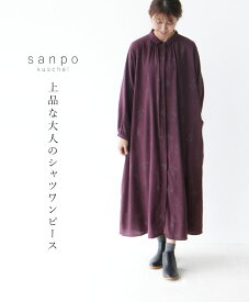 【再入荷♪9月17日20時より】〈S~4L対応〉上品な大人のシャツワンピースcawaii sanpo レディース ファッション カジュアル ナチュラル【花柄 ゆったり コットン】