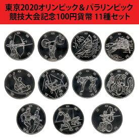 東京2020オリンピック&パラリンピック 競技大会記念100円貨幣 11種セット コイン