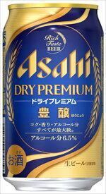 ◆送料無料!◆アサヒ スーパードライプレミアム350ml 24本入【お取り寄せ商品】