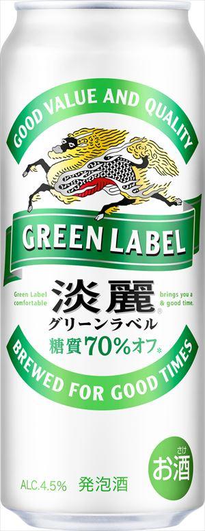 ◆送料無料!◆キリン 淡麗グリーンラベル500ml 24本入り