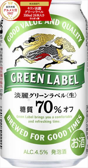キリン 淡麗グリーンラベル350ml 24本入り 【2017グルメ大賞受賞】(発泡酒部門) 糖質 70% オフ