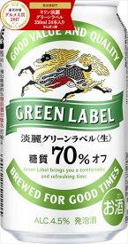 【3980円以上 送料無料!】キリン 淡麗グリーンラベル350ml 24本入り  糖質 70% オフ