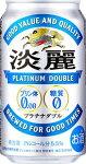 キリン淡麗プラチナダブル350ml6缶パック24本入り1ケース