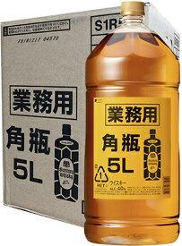 キャッシュレス5%還元★送料無料!★サントリー 角瓶 業務用5Lペット【4本入り 1ケース】