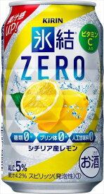 ★2ケースで送料無料!★キリン 氷結 ZEROレモン 350ml24本入り