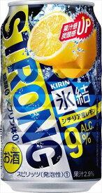 【3980円以上 送料無料!】キリン 氷結 STRONGレモン 350ml24本入り