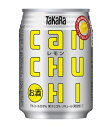 ★2ケースで送料無料!★タカラ 缶チューハイレモン 250ml24本入り