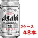【送料無料!】アサヒ スーパードライ350ml2ケース 48本