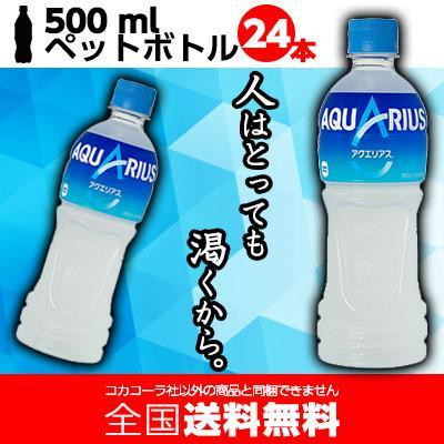 アクエリアス 500mlPET x 24本入【送料無料・数量限定】AQUARIUS スポーツドリンク ビタミン ペットボトル コカ・コーラ
