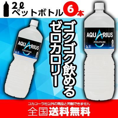 アクエリアスゼロ ペコらくボトル 2LPET x 6本入【送料無料・数量限定】AQUARIUS ZERO スポーツドリンク ビタミン ペットボトル コカ・コーラ