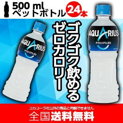 アクエリアスゼロ 500mlPET x 24本入【送料無料・数量限定】AQUARIUS ZERO スポーツドリンク ビタミン ゼロカロリー ペットボトル コカ・コーラ