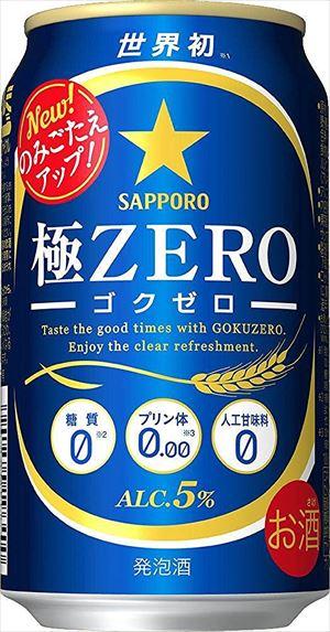 ★2ケースで送料無料!★サッポロ 極ZERO(ゴクゼロ)350ml 24本入り 【お取り寄せ商品】
