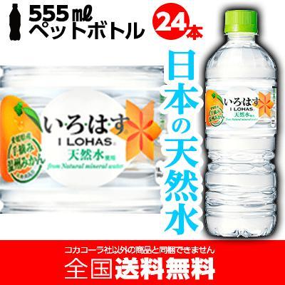 い・ろ・は・す みかん 555mlPET x 24本入【送料無料・数量限定】いろはす(I LOHAS) 水 ミネラルウォーター 天然水 みかん ペットボトル コカ・コーラ 軟水