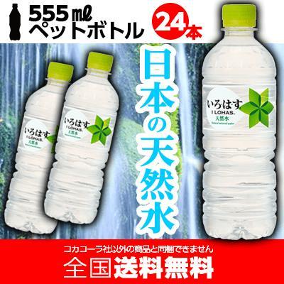 い・ろ・は・す 555mlPET x 24本入【送料無料・数量限定】いろはす(I LOHAS) 水 ミネラルウォーター 天然水 ペットボトル コカ・コーラ 軟水