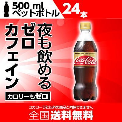 コカ・コーラゼロカフェイン 500mlPET x 24本入【送料無料・数量限定】 コカ・コーラ 炭酸 ソフトドリンク ノンカフェイン ペットボトル  コカ・コーラ