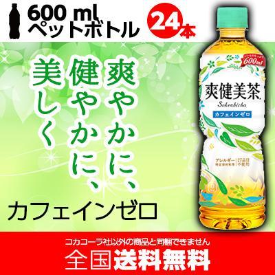 爽健美茶 600mlPET x 24本入【送料無料・数量限定】 爽健美茶 お茶 ペットボトル コカ・コーラ コカコーラ