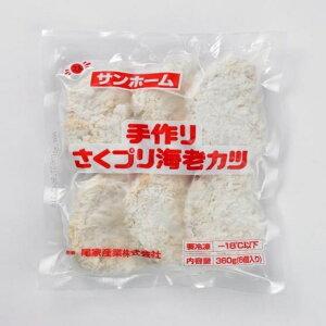 【業務用 エビカツ】サンホーム 手作りさくプリ海老カツ60g×6個入
