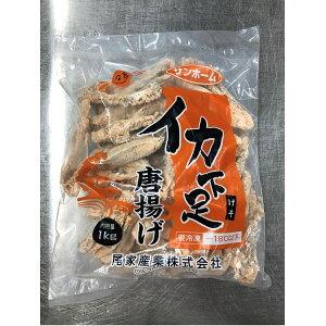 【業務用 冷凍イカげそから揚げ 惣菜 フライ】サンホーム イカ下足唐揚げ1kg