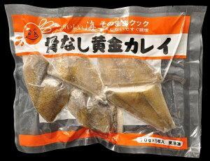 【業務用 カレイ かれい 切身 冷凍】おいしい海 骨なし黄金カレイ(そのままクック)70g×5切れ 魚 切り身 かれい 冷凍魚 煮付け