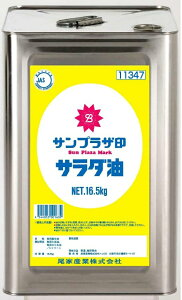 【業務用 サラダ油 一斗缶】SP サラダ油 16.5kg
