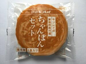 【キンレイ 具付き麺シリーズ】キンレイ 具付麺 ちゃんぽん麺セット