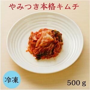【業務用 冷凍 白菜】サンホーム やみつき本格キムチ 500g