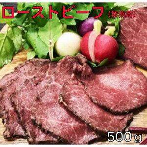 【冷凍 業務用ローストビーフ オーストラリア産牛肉を使用 オードブル】ローストビーフ(もも肉) 500g ローストビーフ 業務用 業務用食材 食品 お取り寄せグルメ 惣菜 おかず つまみ おつ