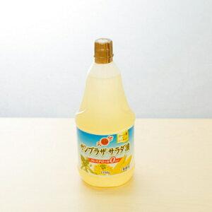 【エコボトル使用!業務用サラダ油】サンプラザ サラダ油(コーン油30%)エコボトル