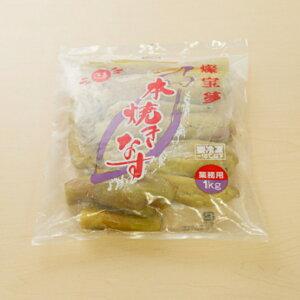 【業務用 冷凍やきなす】燦宝夢 本焼なす ベトナム産 1kg 一袋に9〜13本入っています
