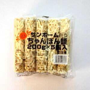 【業務用 冷凍 ちゃんぽん麺】サンホーム ちゃんぽん麺 200g×5個入り 冷凍麺 時短 チャンポン 麺