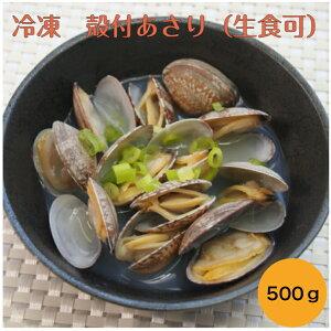 【業務用 冷凍 殻付きあさり】おいしい海 殻付あさり(生食可)500G 冷凍 貝 あさり アサリ 魚介 時短 みそ汁 パスタ 旨味