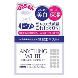 エニシングホワイト プレミアムモイスチャー 120g オールインワンジェル 紫紺エキス 美白 プラセンタ