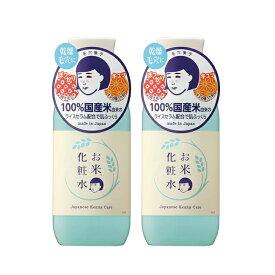 【2個セット】毛穴撫子 お米の化粧水 200ml
