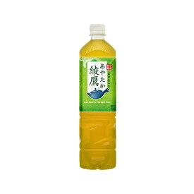 綾鷹 緑茶 お茶 950ml 2ケース 24本入り メーカー直送 全国送料無料