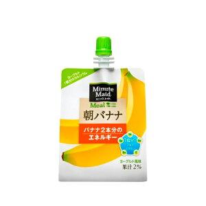 ミニッツメイド 朝バナナ パウチ 180g 1ケース 6本入り メーカー直送 全国送料無料