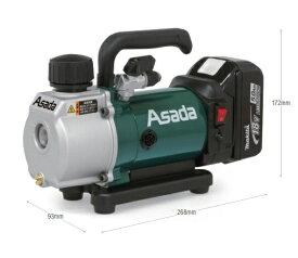 アサダ 充電式真空ポンプ 1.5CFM-BC  VP154 本体のみ/バッテリー無/ケース付き