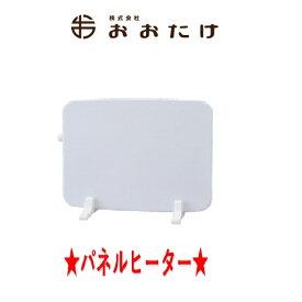 おおたけ/ パネルヒーター/ ES-PH160