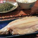 ギフト対応【送料無料】 一夜干しかれいヒレグロ(8尾1.2kg)北海道産 カレイ 魚ギフト 塩味まろやか 干物ギフト 三陸宮…