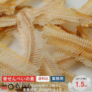 骨せんべいの素 1.5kg 業務用 送料無料 北海道産 カレイ おやつ おつまみ スナックの素 岩手 宮古 三陸 加工 メーカー カルシウム補給