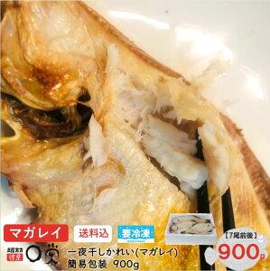 一夜干しマガレイ900g【送料無料】北海道産 カレイ 魚 簡易包装 懐かしい味 三陸宮古かれい専門店 有限会社宮古マルエイ