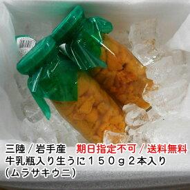 【水揚げ次第順次発送】岩手産/牛乳瓶入り生うに150g×2本入