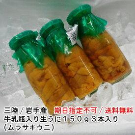 【期日指定不可/入荷次第発送】三陸岩手産/牛乳瓶入り生うに150g×3本入