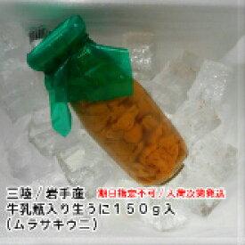 【水揚げ次第順次発送】岩手産/牛乳瓶入り生うに150g入