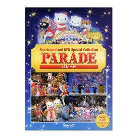 サンリオピューロランド スペシャルパレードコレクション DVD