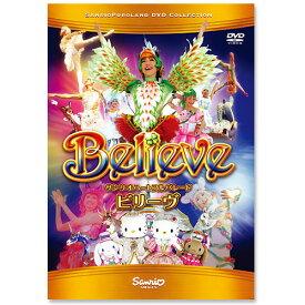 サンリオハートフルパレード Believe(DVD)