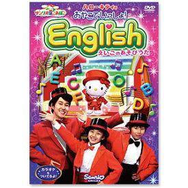 ハローキティのおやこでいっしょ! English(DVD)