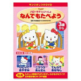ハローキティといっしょ なんでもたべよう(DVD)