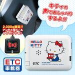 ハローキティ ETC車載器(クルマ)