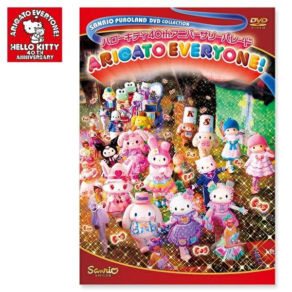 ハローキティ40thアニバーサリーパレード【ARIGATO EVERYONE】-サンリオピューロランドDVDコレクション-