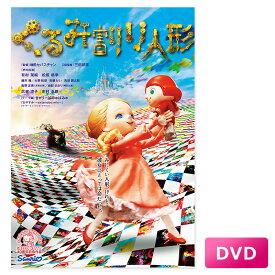 ハローキティ40th記念映画【くるみ割り人形】 DVD